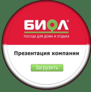 biol banner presentacija 297x300 - TM БИОЛ