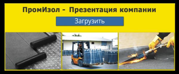 promisol pesentacija rus 600x248 - ТМ ПРОМИЗОЛ