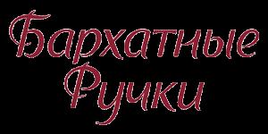 ruchki 300x150 - КАТАЛОГ БРЕНДІВ
