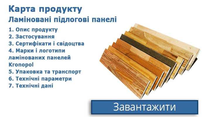 Laminirovanie paneli ukr - ТМ KRONO