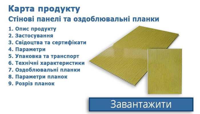 Stenovie paneli ukr - ТМ KRONO