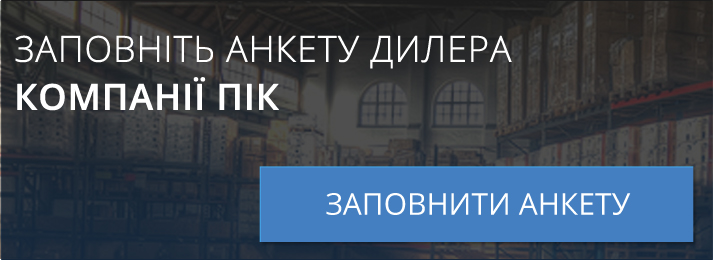 dealersukr 1 - ПАРТНЕРИ