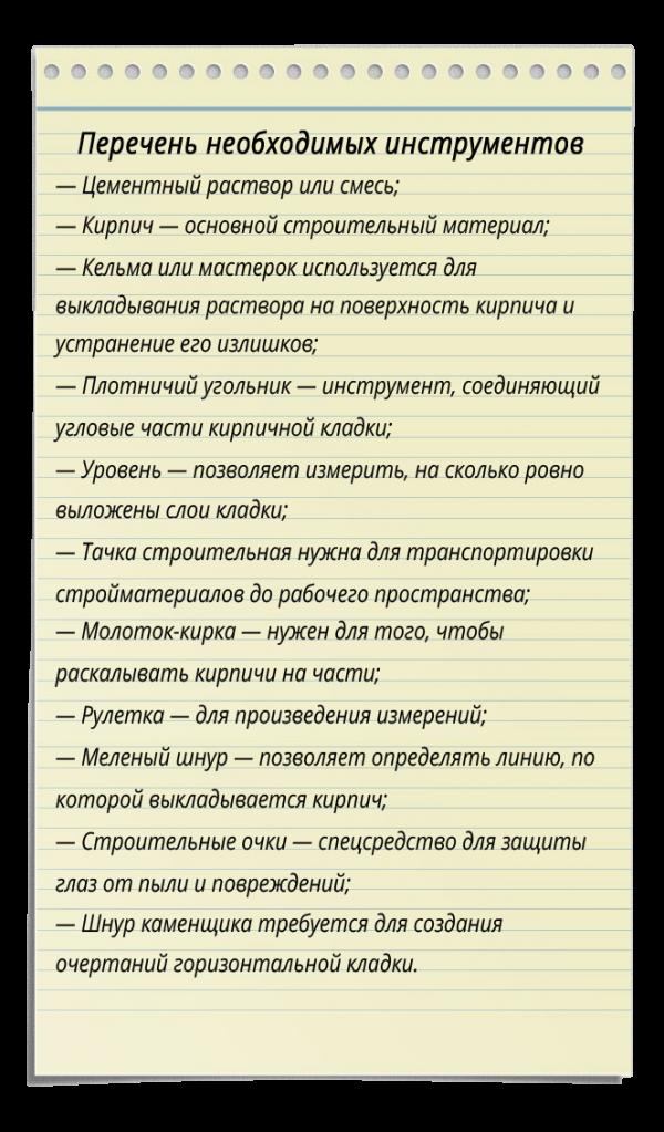 instrument rus 600x1023 - Как класть кирпич правильно
