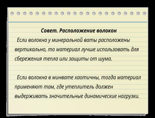 sovet 1 600x457 - Виды минеральной ваты: стекловата, шлаковата, базальтовая вата