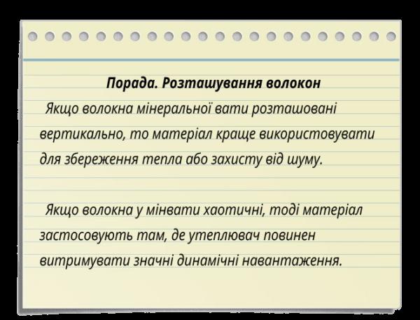 sovet ukr 600x457 - Види мінеральної вати: скловата, шлаковата, базальтова вата