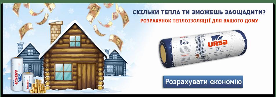 ursa ekonomiya ukr - ТМ URSA