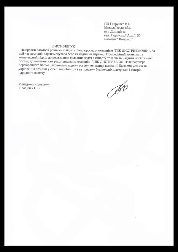 Gavrushenko 600x849 - Отзывы и предложения