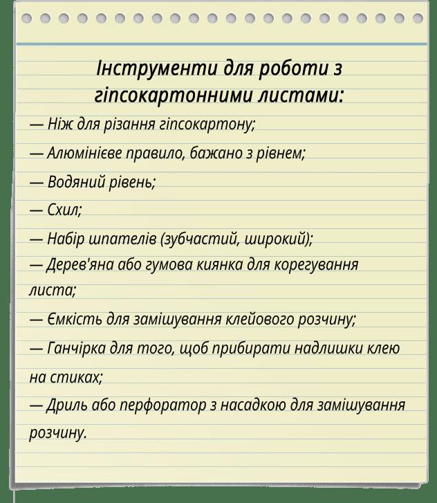 Instrument nabor ukr - Як правильно приклеїти гіпсокартон на стіну