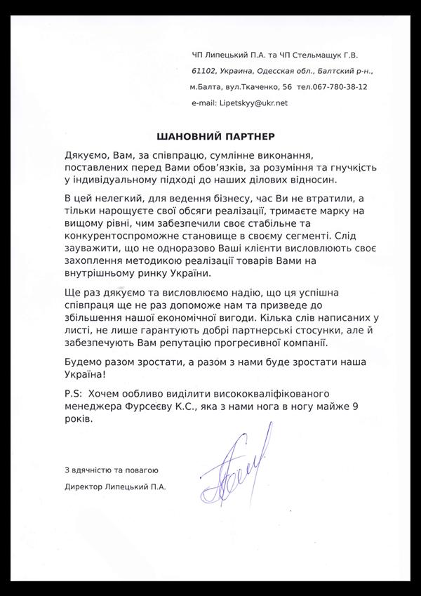 Lipeckiy 600x849 - Отзывы и предложения