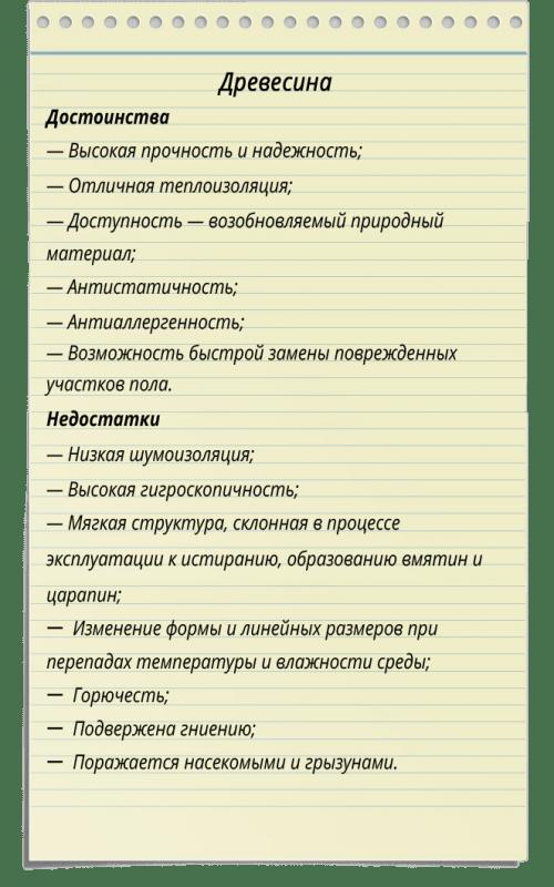 drevesina 1 e1474454288507 - Чем покрыть деревянный пол