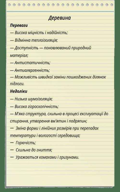 drevesina ukr e1474454217902 - Чим покрити дерев'яну підлогу