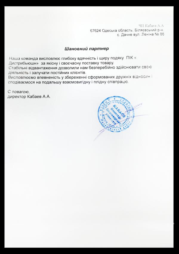 kabaev 600x849 - Отзывы и предложения