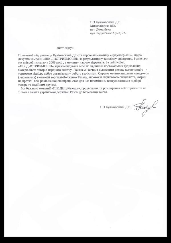 kulikovskiy 600x849 - Отзывы и предложения