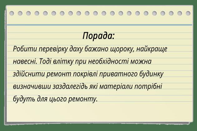sovet new1 ukr 1 - Ремонт даху приватного будинку