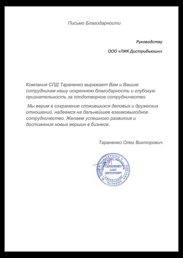 taranenko 600x849 - Отзывы и предложения