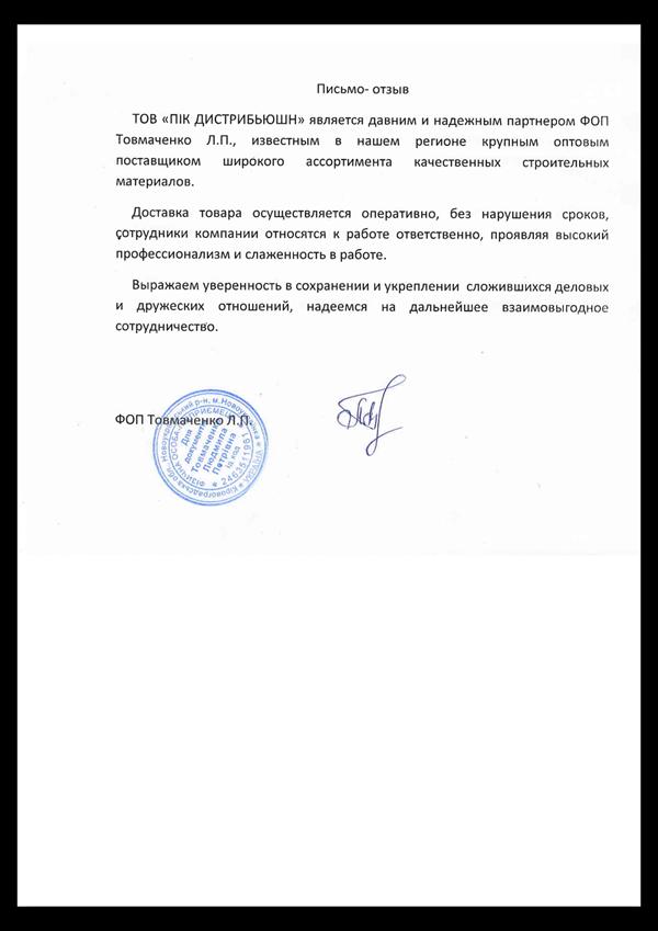 tolmachenko 600x849 - Отзывы и предложения