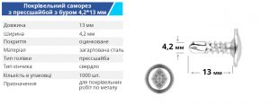 4 2 13 pres sverlo ukr 300x117 - TM BUDMONSTER