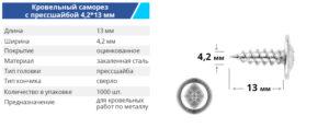 4 2 13 pressі 300x117 - TM BUDMONSTER
