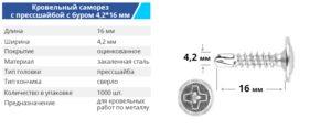 4 2 16 pres sverlo 300x117 - TM BUDMONSTER