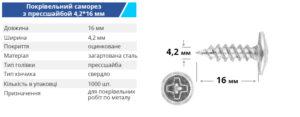4 2 16 pressі ukr 300x117 - TM BUDMONSTER