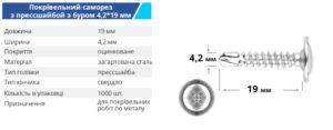 4 2 19 pres sverlo ukr 300x117 - TM BUDMONSTER