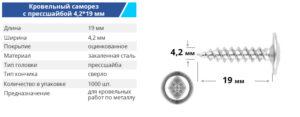 4 2 19 pressі 300x117 - TM BUDMONSTER
