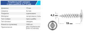 4 2 19 pressі ukr 300x117 - TM BUDMONSTER