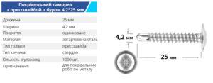 4 2 25 pres sverlo ukr 300x117 - TM BUDMONSTER