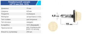 4 8 19 1015 ukr 300x117 - TM BUDMONSTER