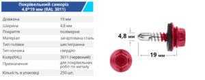 4 8 19 3011 ukr 300x117 - TM BUDMONSTER