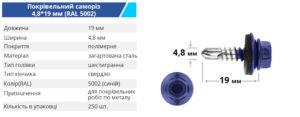 4 8 19 5002 ukr 300x117 - TM BUDMONSTER