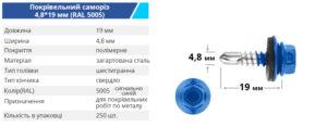 4 8 19 5005 ukr 300x117 - TM BUDMONSTER
