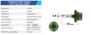 4 8 19 6020 ukr 300x117 - TM BUDMONSTER