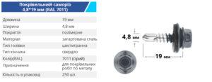 4 8 19 7011 ukr 300x117 - TM BUDMONSTER