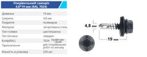 4 8 19 7024 ukr 300x117 - TM BUDMONSTER