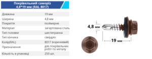 4 8 19 8017 ukr 300x117 - TM BUDMONSTER
