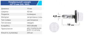 4 8 19 9003 ukr 300x117 - TM BUDMONSTER