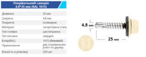 4 8 25 1015 ukr 300x117 - TM BUDMONSTER