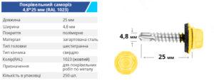 4 8 25 1023 ukr 300x117 - TM BUDMONSTER