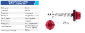 4 8 25 3011 ukr 300x117 - TM BUDMONSTER