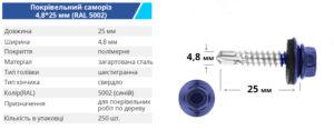 4 8 25 5002 ukr 300x117 - TM BUDMONSTER
