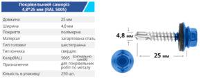 4 8 25 5005 ukr 300x117 - TM BUDMONSTER