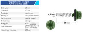 4 8 25 6020 ukr 300x117 - TM BUDMONSTER