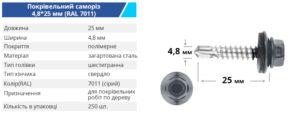 4 8 25 7011 ukr 300x117 - TM BUDMONSTER