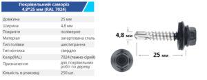 4 8 25 7024 ukr 300x117 - TM BUDMONSTER