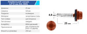 4 8 25 8004 ukr 300x117 - TM BUDMONSTER