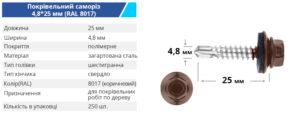 4 8 25 8017 ukr 300x117 - TM BUDMONSTER