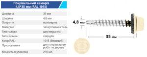 4 8 35 1015 ukr 300x117 - TM BUDMONSTER