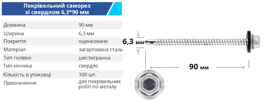 6 3 90 sverlo ukr - Надійні саморізи гуртом за вигідними цінами