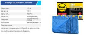Tent BM 10 12m 1 300x117 - TM BUDMONSTER